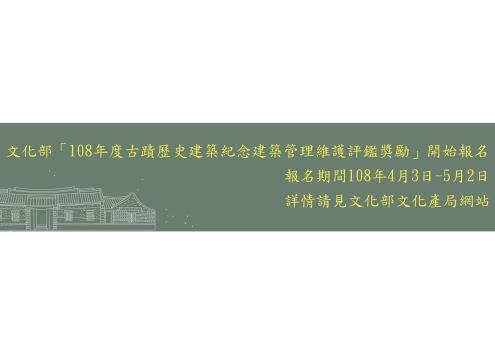 108年度古蹟歷史建築紀念建築管理維護評鑑獎勵