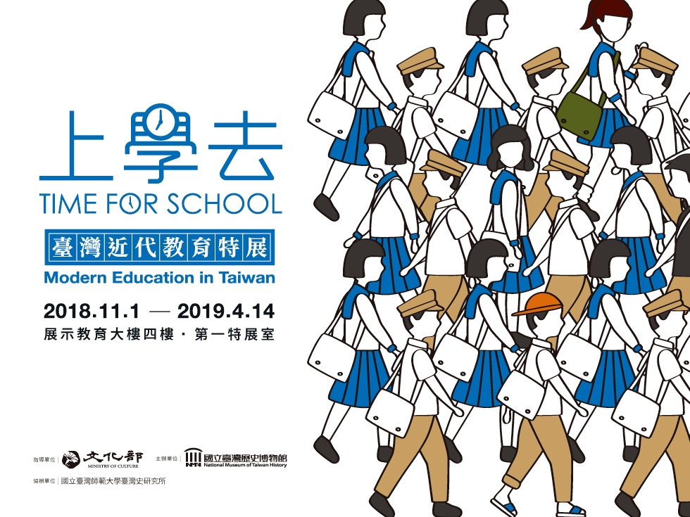 Time for School: Modern Education in Taiwan