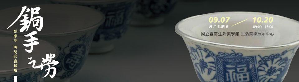 「鋦手之勞」張睿峰陶瓷修復個展
