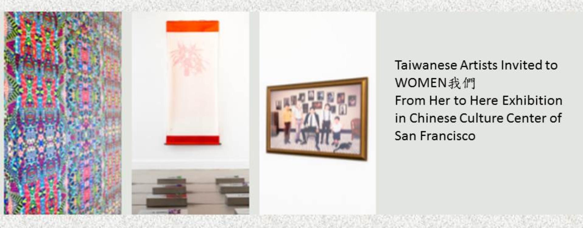 台灣藝術家獲邀參加舊金山中華文化中心 「WOMEN我們: From Her to Here」展覽及系列活動「另開新視窗」