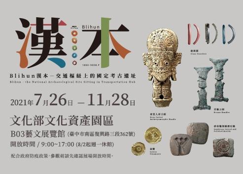 Blihun漢本 - 交通樞紐上的國定考古遺址展「另開新視窗」