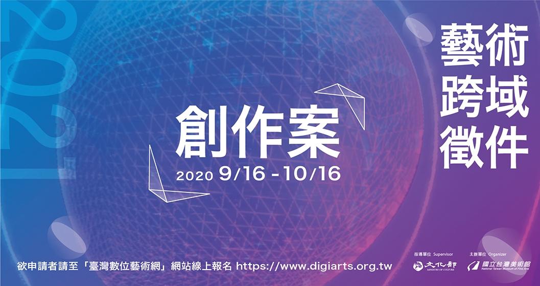 2021藝術跨域創作案「另開新視窗」