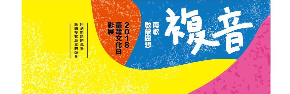 2018台灣文化日影展「複音」- 2018.12.02(日) 臺東生活美學館場