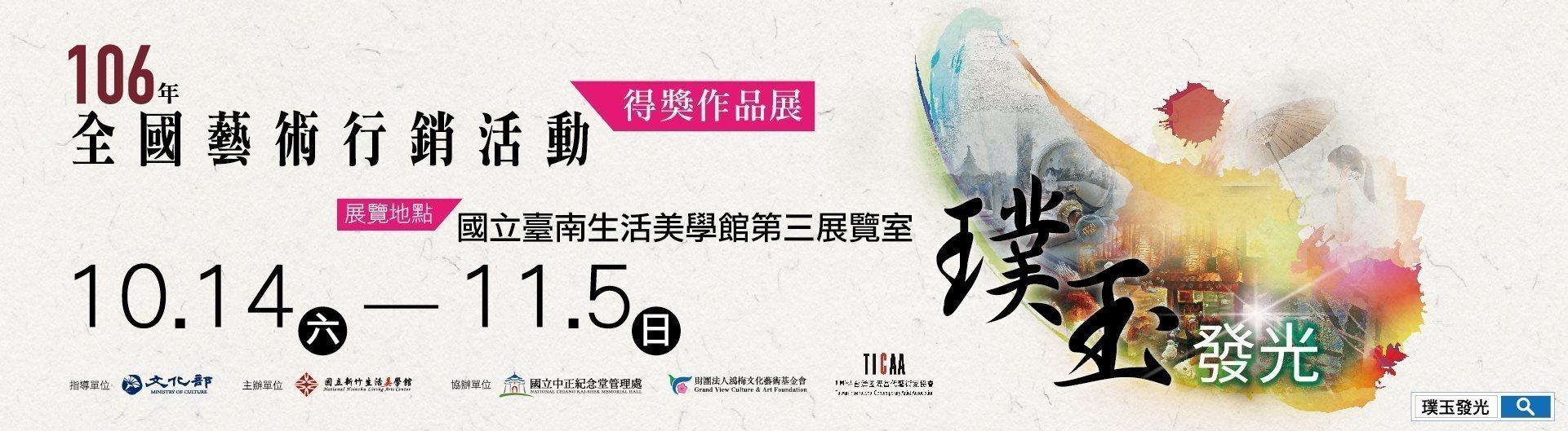 106年「璞玉發光-全國藝術行銷活動」得獎作品巡迴展