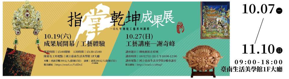 108年指掌乾坤傳統工藝成果展10/7-11/10