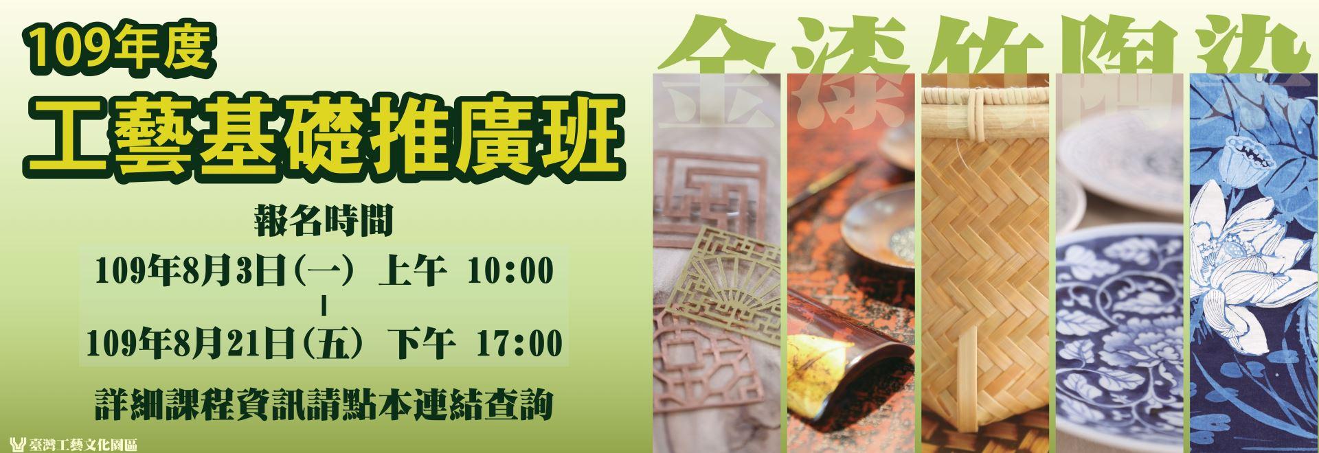 臺灣工藝文化園區109年工藝基礎推廣公辦班「另開新視窗」