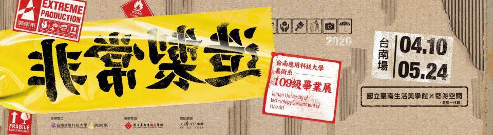 台南應用科技大學109級美術系畢業展