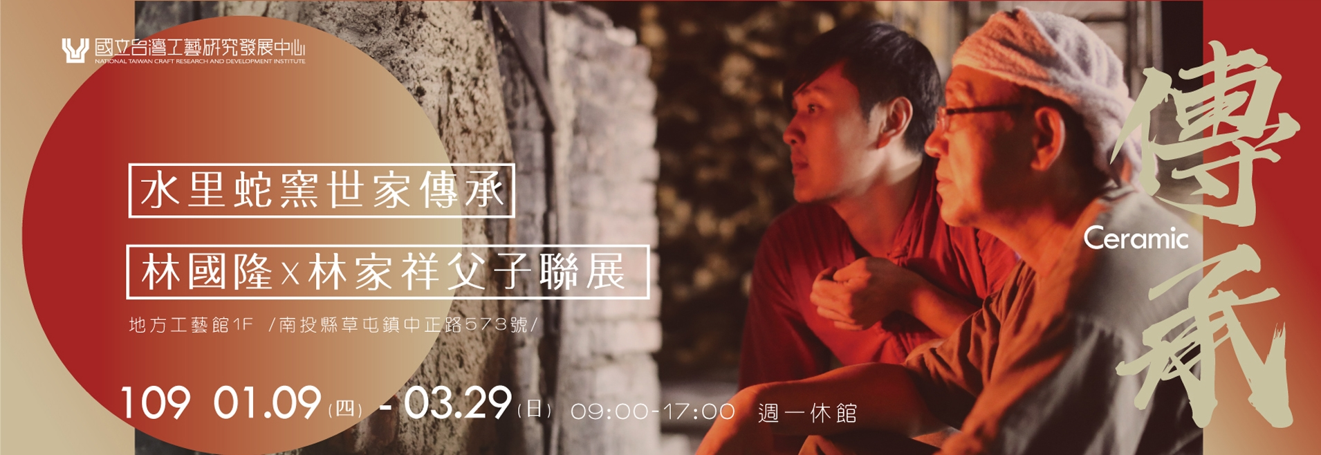 水里蛇窯世家傳承-林國隆×林家祥父子聯展「另開新視窗」
