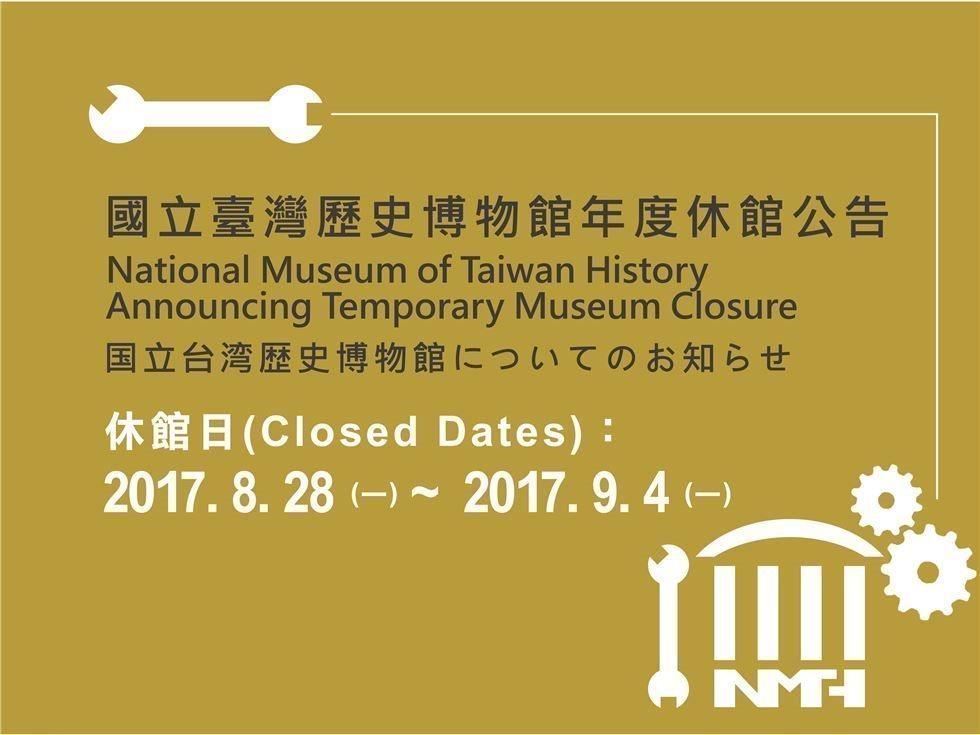 國立臺灣歷史博物館 年度休館公告