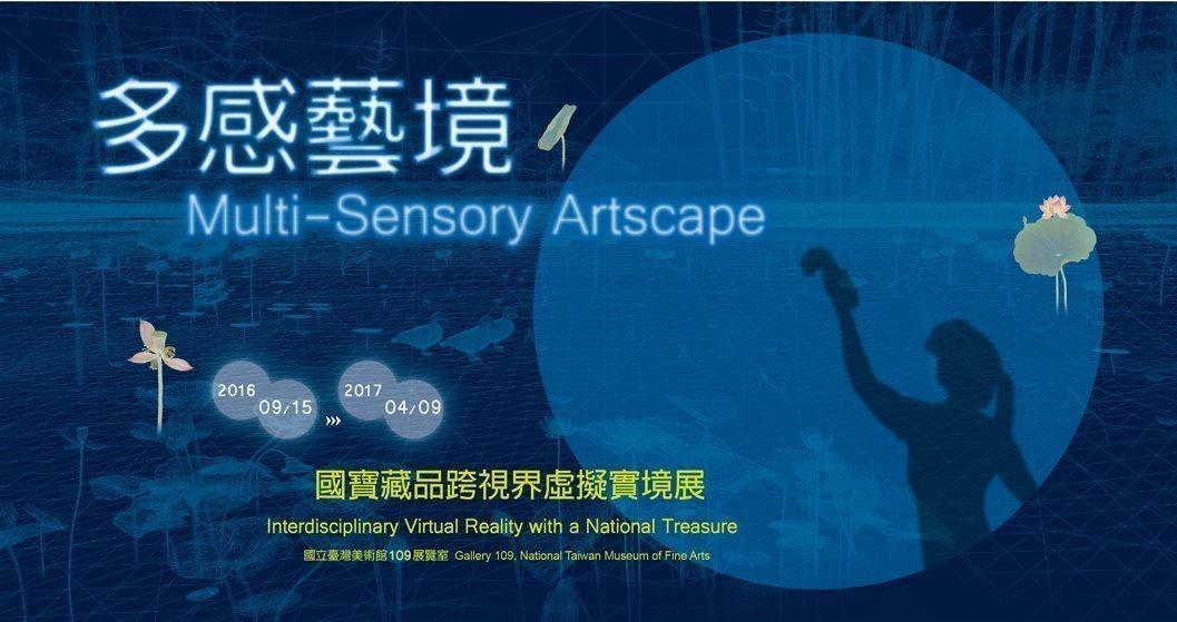 多感藝境-國寶藏品跨視界虛擬實境展