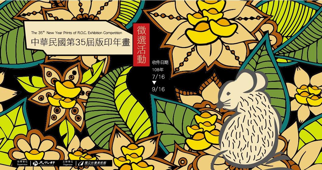 中華民國第35屆版印年畫徵選活動[另開新視窗]