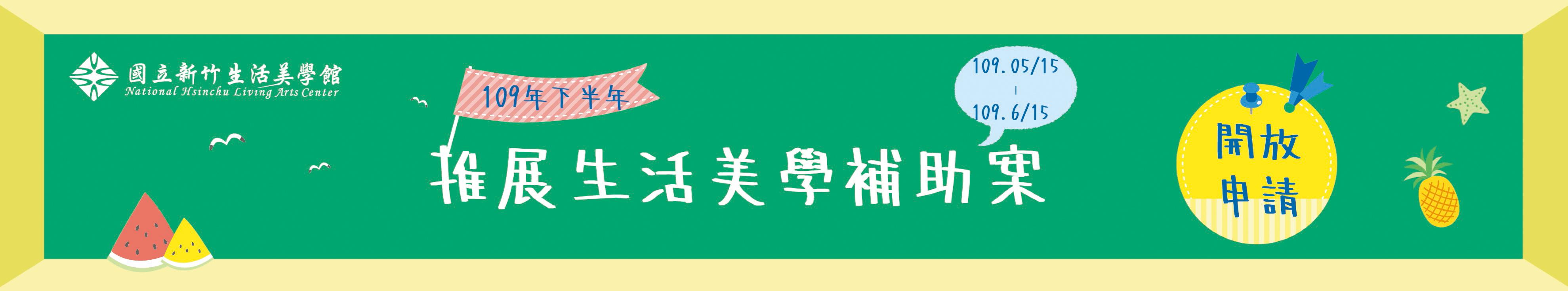 國立新竹生活美學館109年度下半年推展生活美學補助案申請受理徵件