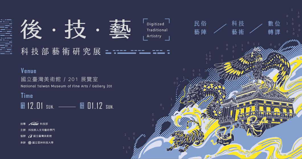 後.技.藝—科技部藝術研究展opennewwindow