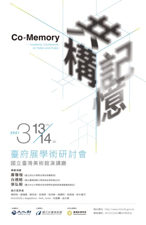 共構記憶-臺府展學術研討會「另開新視窗」