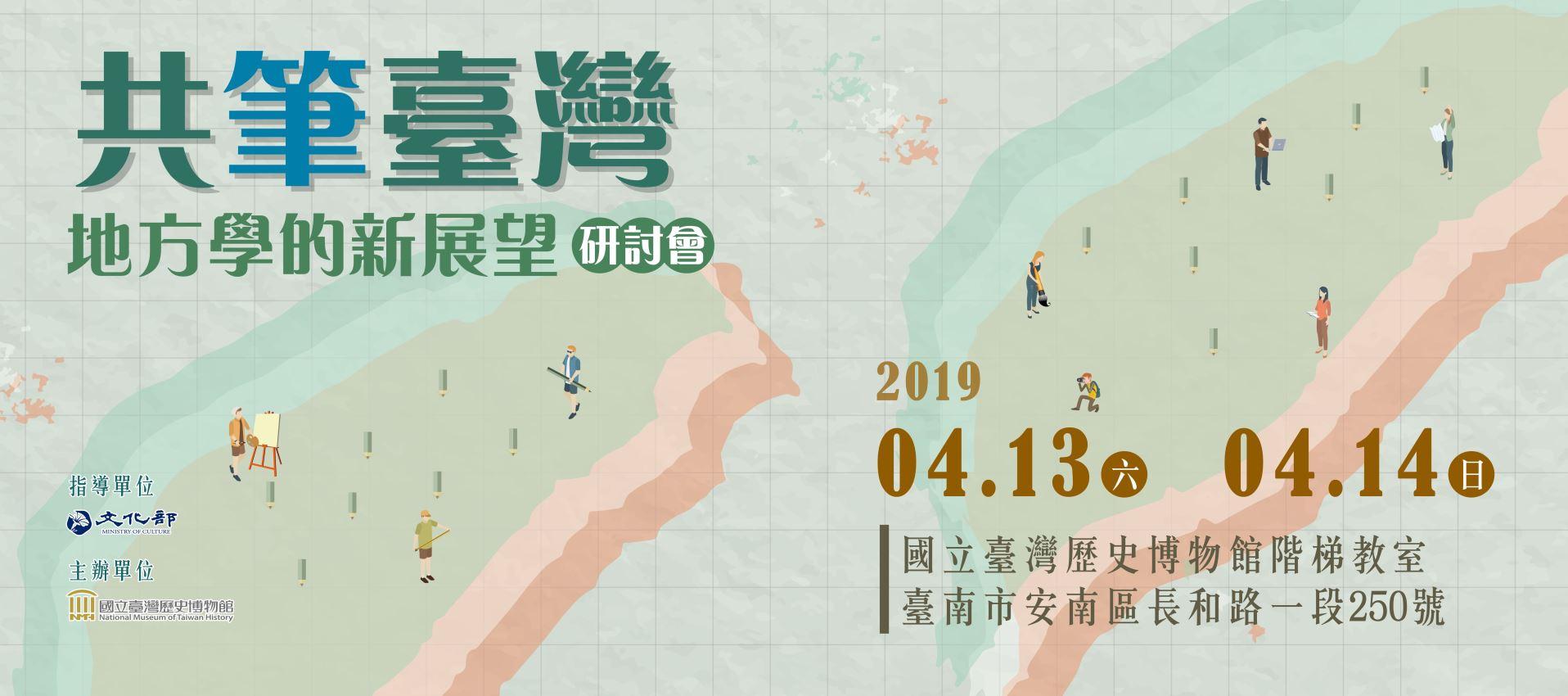 「共筆臺灣:地方學的新展望」研討會[另開新視窗]