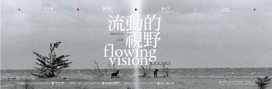 流動的視野—影像創作聯展