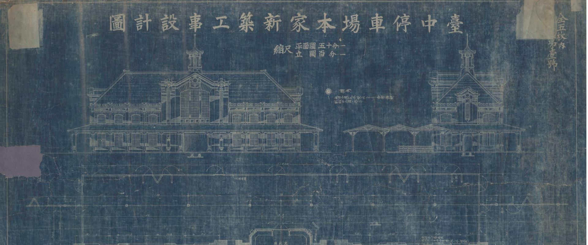 Renaissance des plans architecturaux des gares de l'époque japonaise[另開新視窗]
