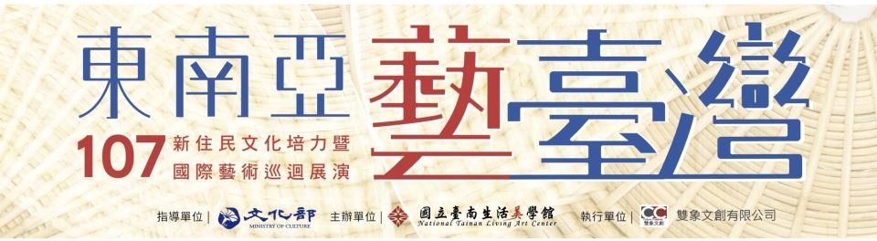 107年新住民文化培力系列活動