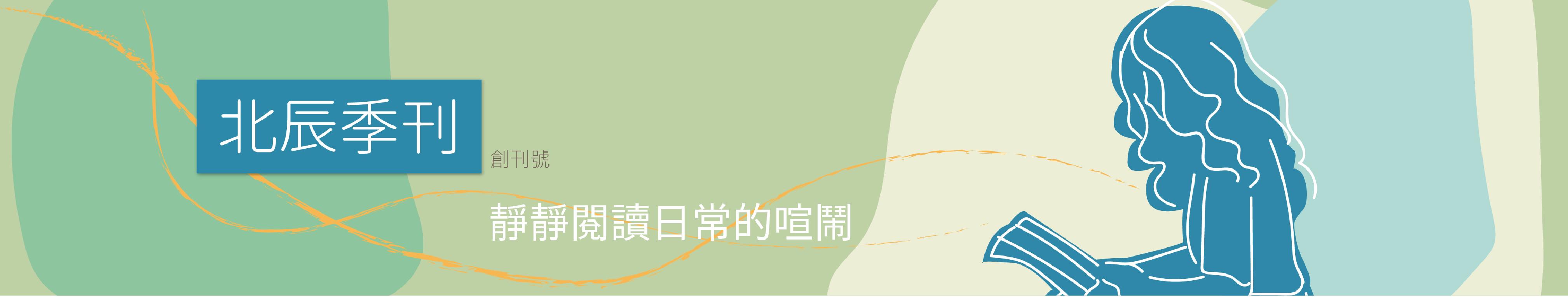 北辰季刊第1期