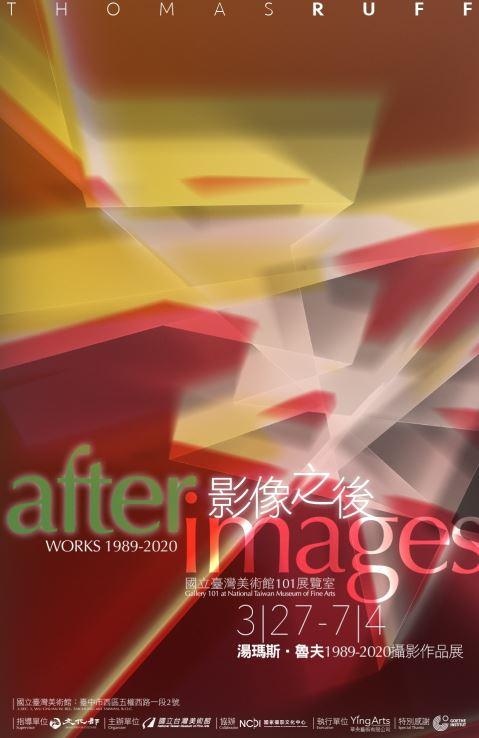 影像之後:湯瑪斯˙魯夫1989-2020攝影作品展「另開新視窗」