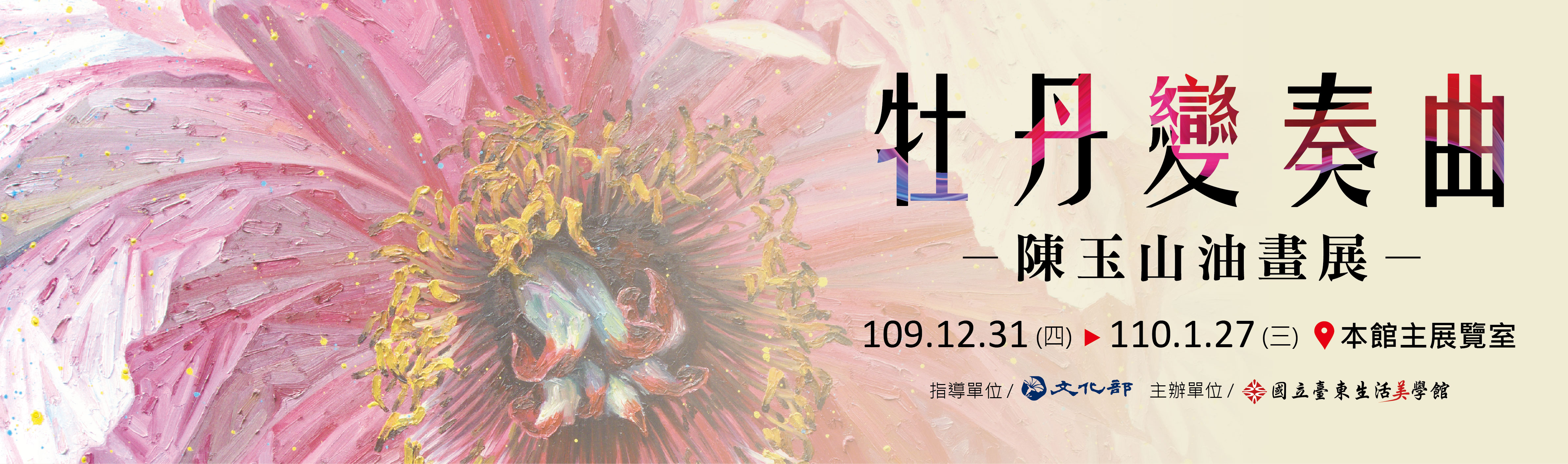 牡丹變奏曲—陳玉山油畫展
