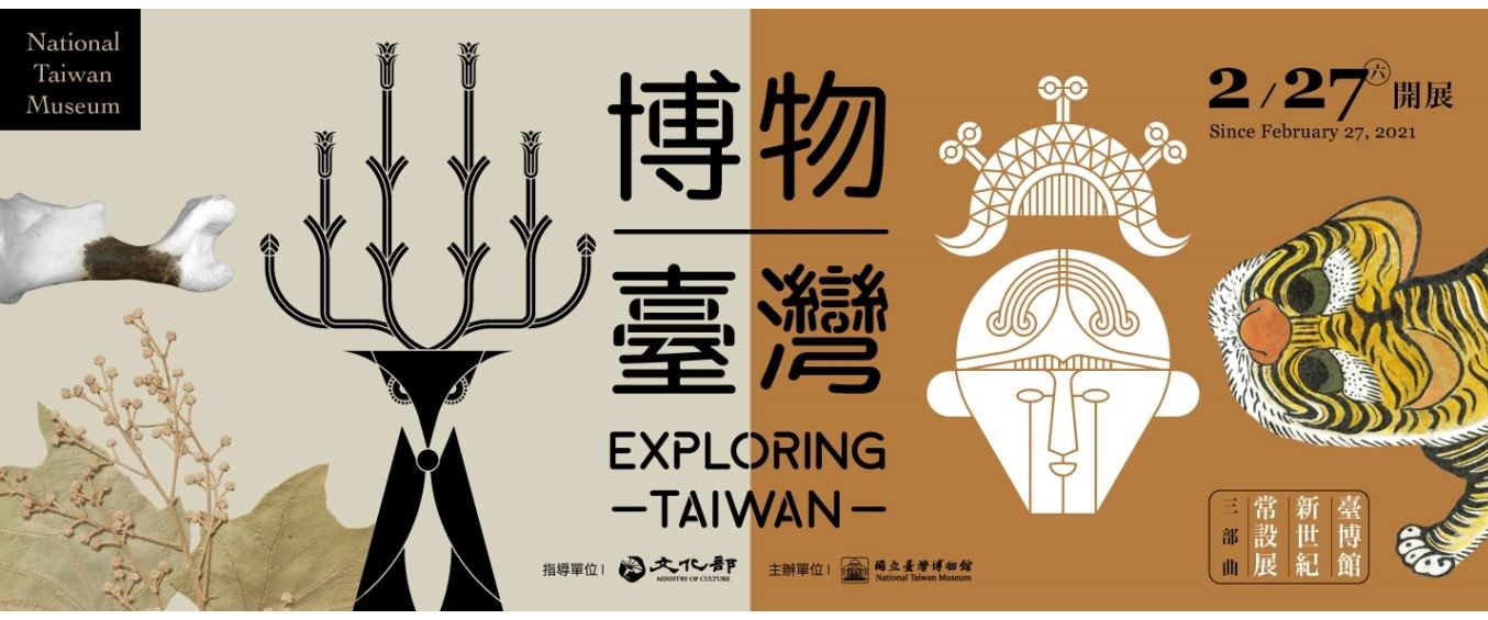 台湾博物館・新常設展示「博物台湾」opennewwindow