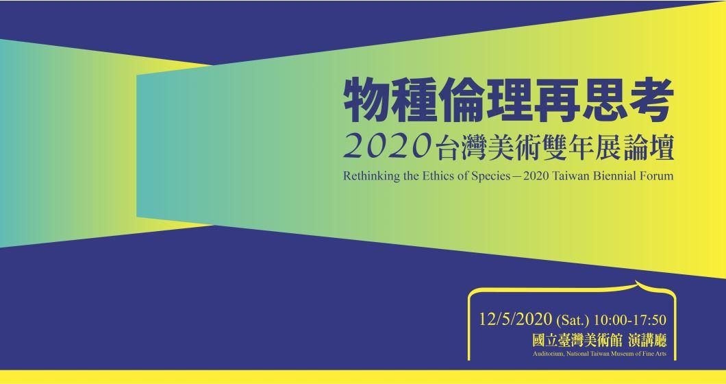 物種倫理再思考: 2020台灣美術雙年展論壇「另開新視窗」