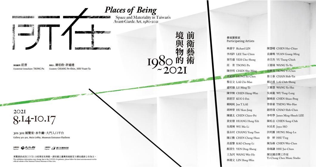 所在—境與物的前衛藝術1980-2021「另開新視窗」