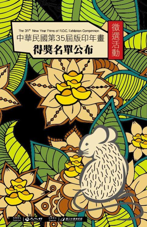 中華民國第35屆版印年畫徵選活動-得獎名單公布[另開新視窗]