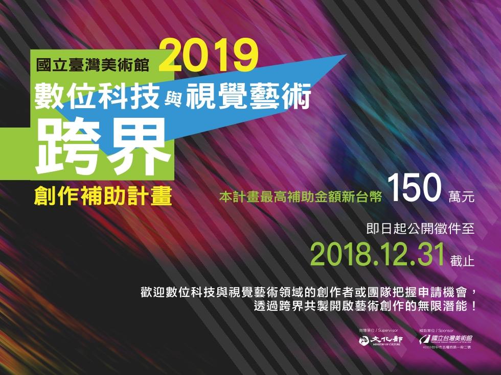 「2019年數位科技與視覺藝術跨界創作補助計畫」 公開徵件[另開新視窗]