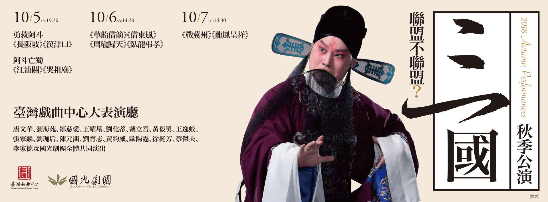 秋季國光劇團官網