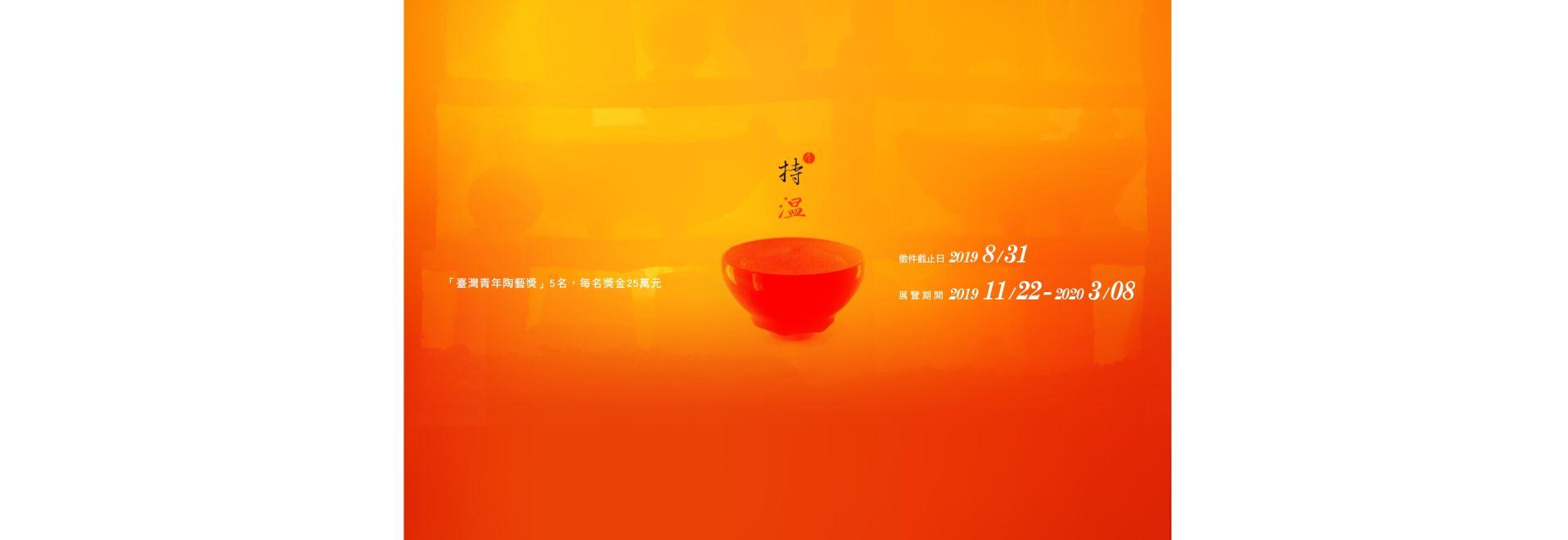 2019青陶獎[另開新視窗]