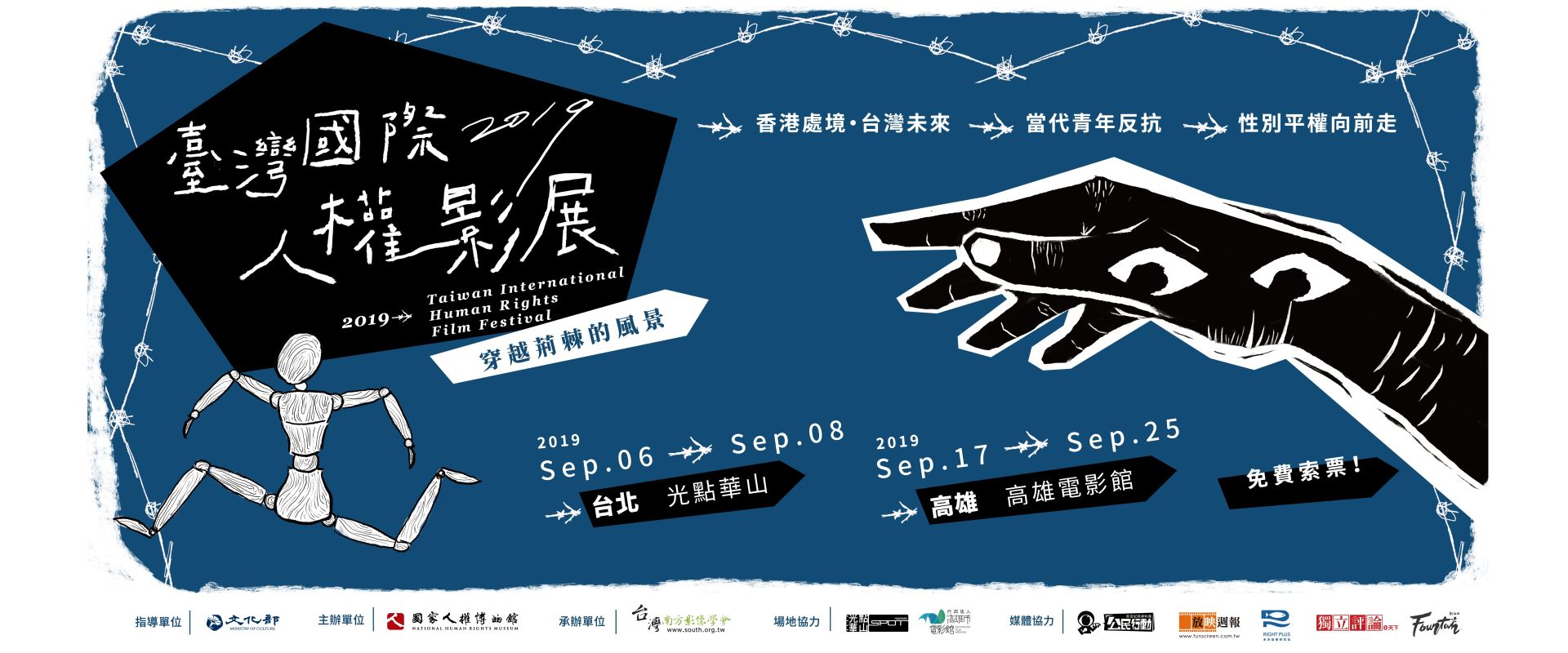 2019人権映画祭 「荊棘を超える風景」[另開新視窗]