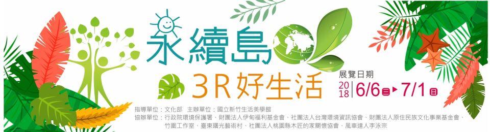 永續島~3R好生活