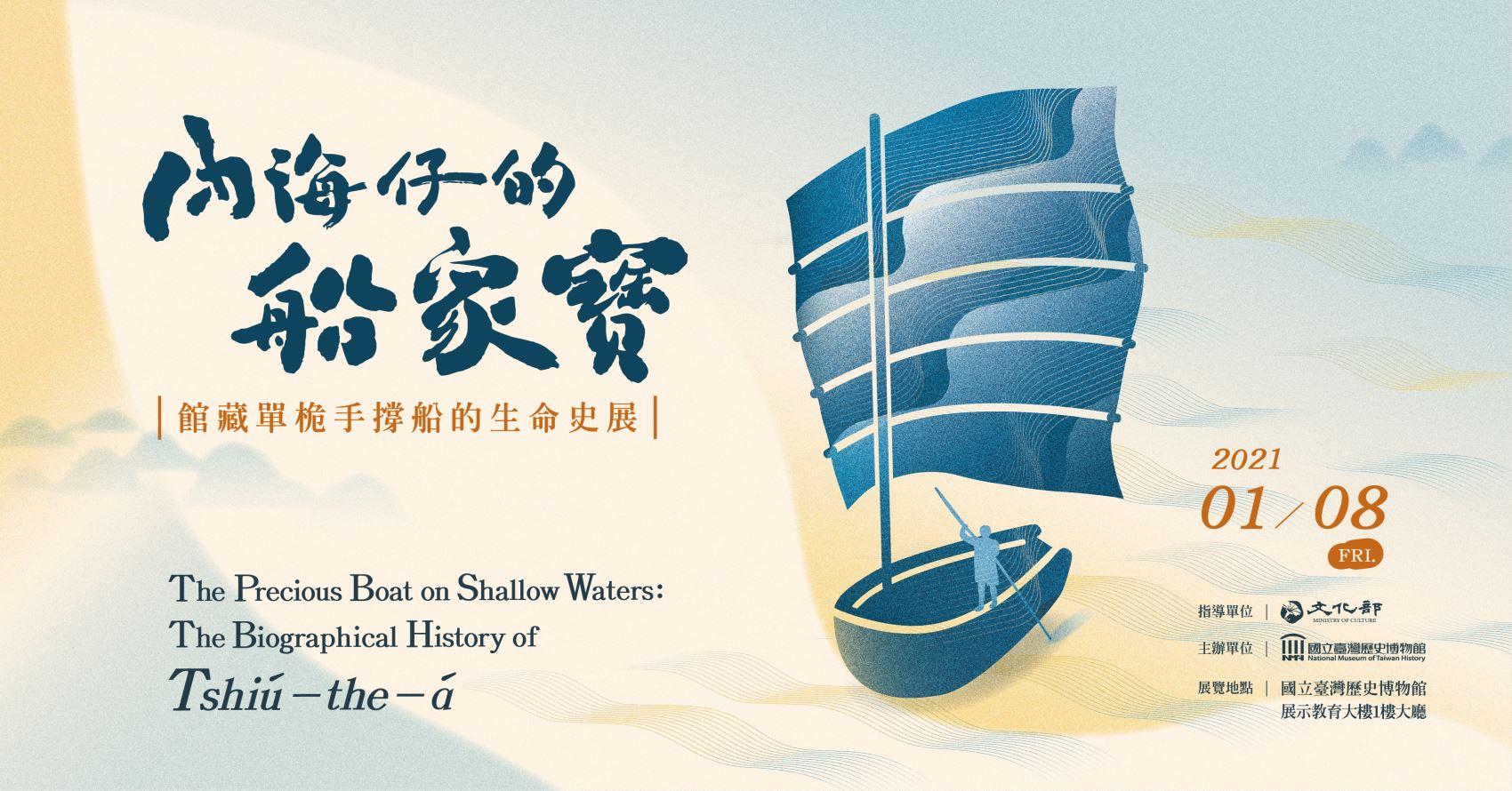 「内海船主の宝:單桅手撐船(一本マストの手漕ぎ船)生活史」展