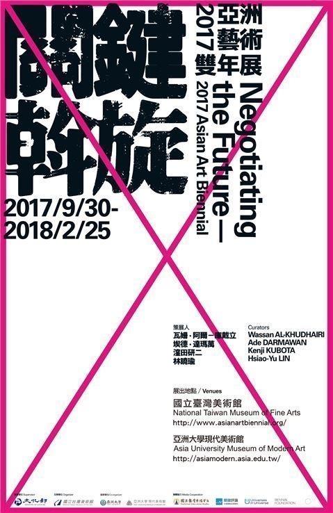 關鍵斡旋─ 2017亞洲藝術雙年展[另開新視窗]