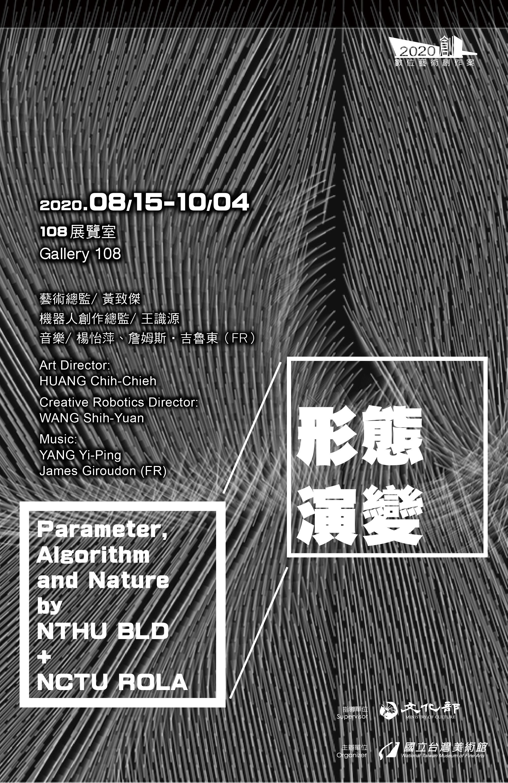 形態演變 Parameter, Algorithm and Nature by NTHU BLD + NCTU ROLA opennewwindow