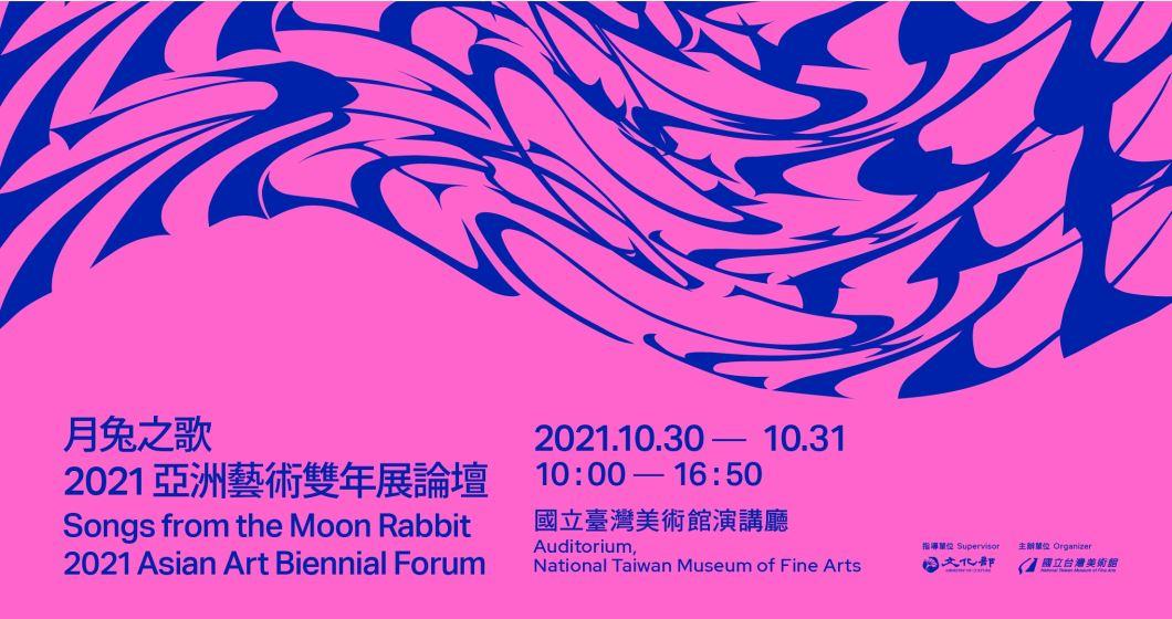 月兔之歌-2021亞洲藝術雙年展論壇「另開新視窗」