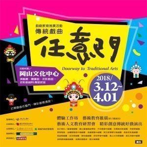 臺灣豫劇團「2018傳統戲曲任意門」活動[另開新視窗]