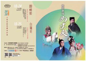 2020秋季公演王海玲經典傳承計畫《地表最強女丈夫》[另開新視窗]