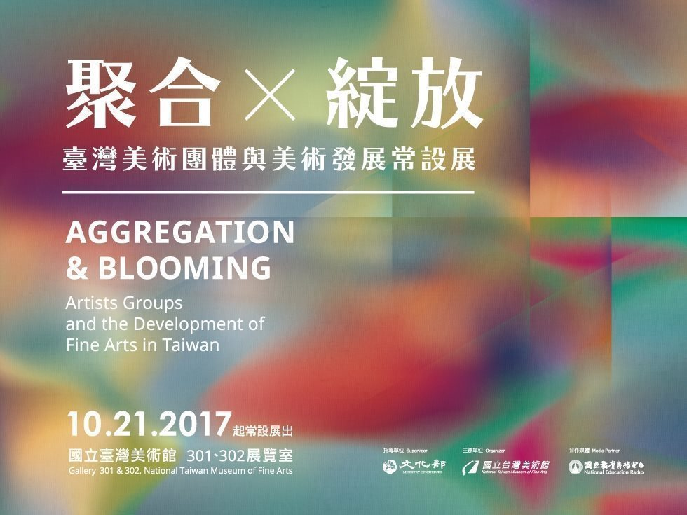 聚合‧綻放──臺灣美術團體與美術發展[另開新視窗]