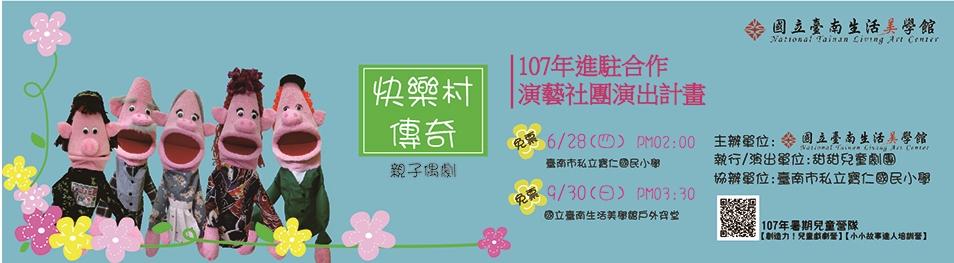 107進駐社團演出計畫:快樂村傳奇