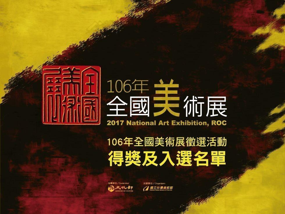 「106年全國美術展」得獎名單公布