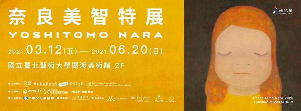 奈良美智さん、台湾で初個展「一生忘れない」opennewwindow