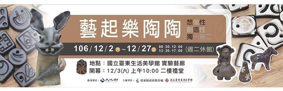 106年臺東藝起樂陶陶-中小師生陶藝作品展
