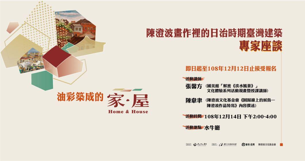 油彩築成的「家‧屋」:陳澄波畫作裡的日治時期臺灣建築 專家座談opennewwindow