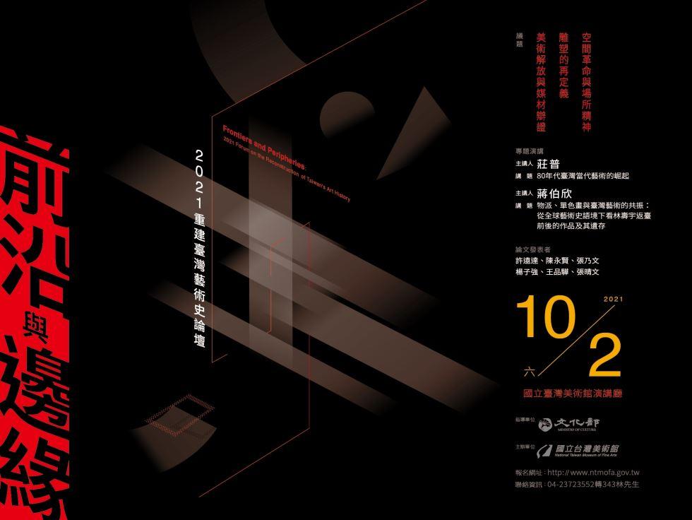 前沿與邊緣-2021重建臺灣藝術史論壇「另開新視窗」