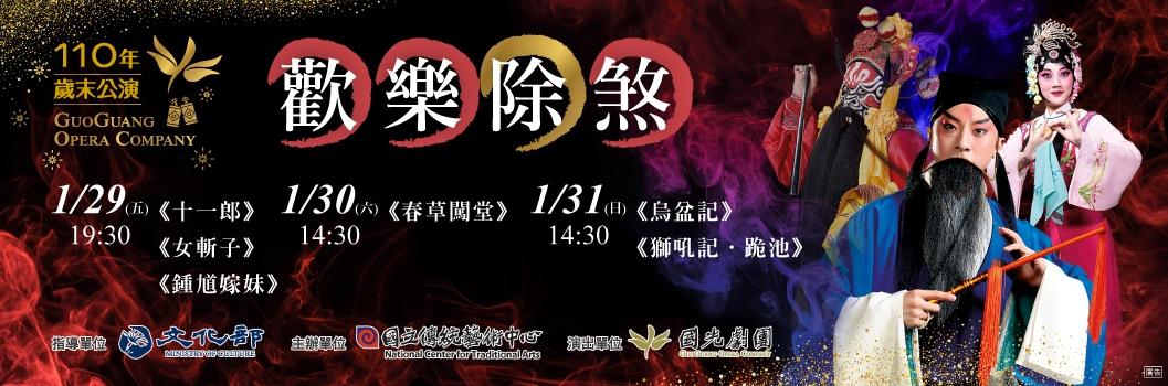 國光劇團歲末公演【歡樂除煞】帶您一掃過去陰霾,迎接歡樂新年「另開新視窗」