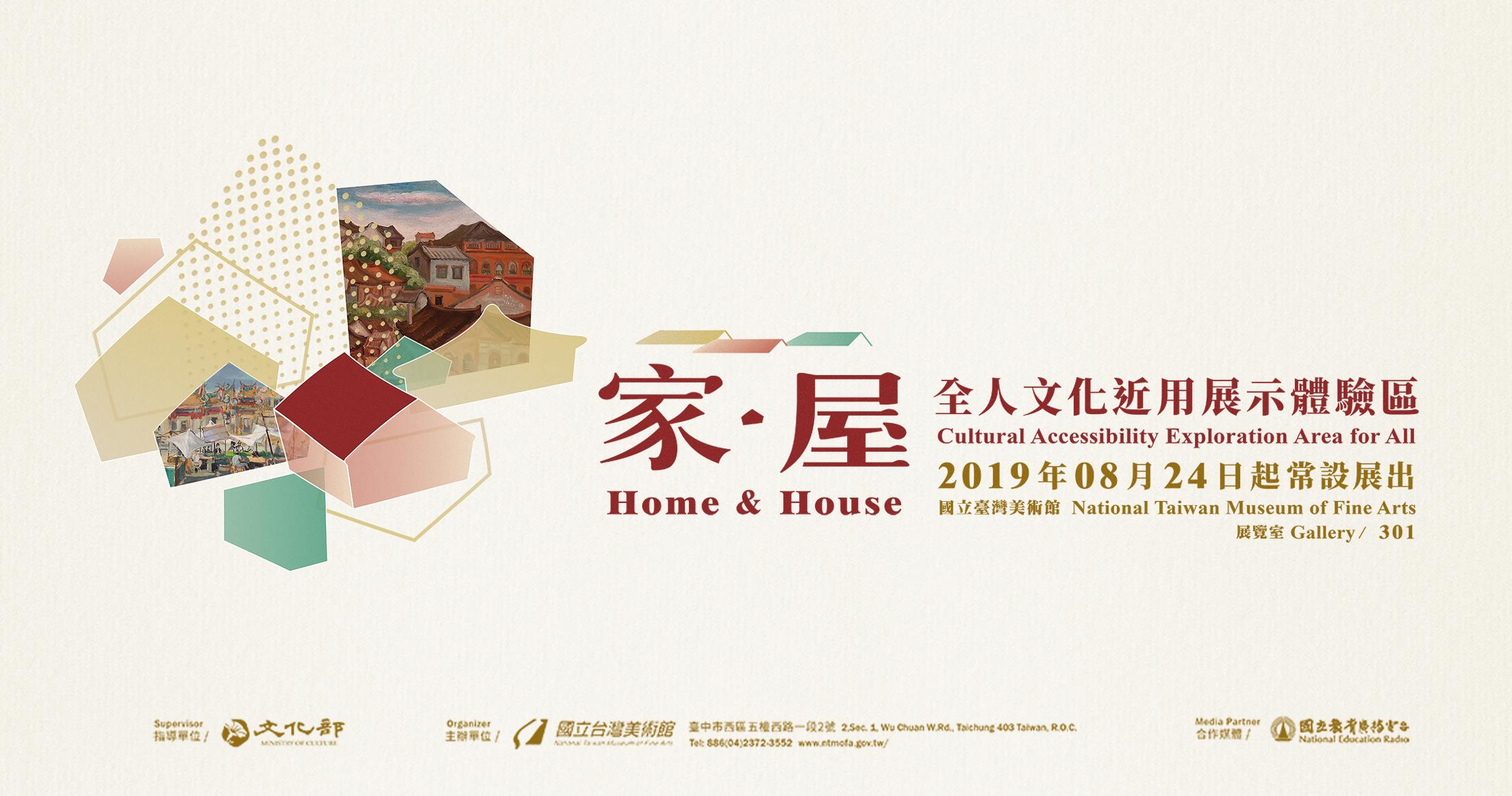 「家.屋」全人文化近用展示體驗區opennewwindow