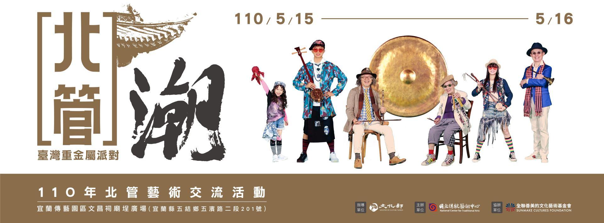 北管潮-臺灣重金屬派對 110年北管藝術交流活動「另開新視窗」